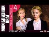 Мой близкий враг 4 серия (сериал 2015) Драма мелодрама смотреть онлайн