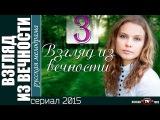 Взгляд из вечности 3 серия (сериал 2015) мелодрама фильм