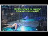 Улетное видео по русски! 8 выпуск 1 сезон HD