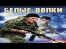 Белые волки 10 серия (2013) Сериал боевик криминал