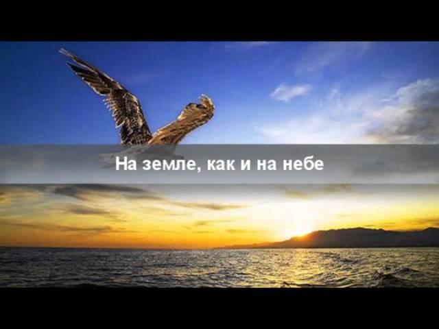 Да приидет Царствие Твое - Павел Плахотин