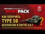 Как получить Type 59 и Т-54 Первый образец в патче 0.9.7? [wot-vod.ru]