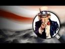 Пропаганда «по - американски»