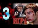 Игра 3 серия - криминальный сериал