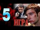 Игра 5 серия - криминальный сериал