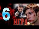 Игра 6 серия - криминальный сериал