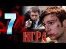 Игра 7 серия - криминальный сериал