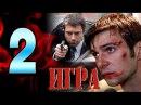 Игра 2 серия - криминальный сериал