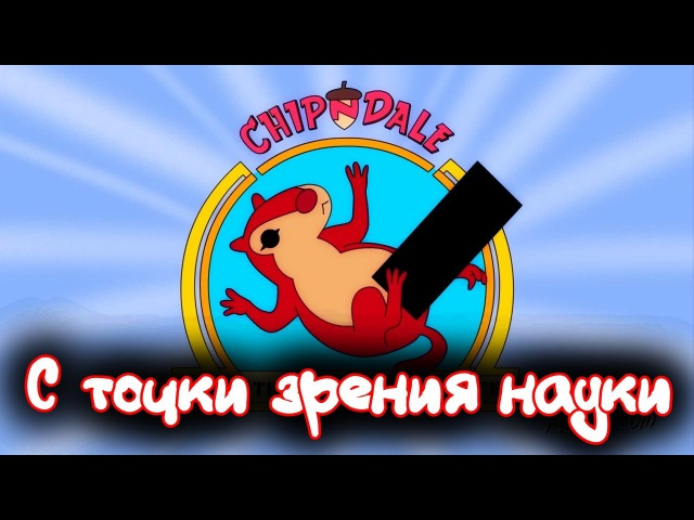 Чип и Дейл с точки зрения науки / CHIP AND DALE'S RESCUE RANGERS