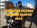 Запуск и открытие сезона - 15 марта 2015