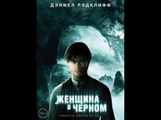 Женщина в черном / Genshchina v chernom / The Woman in Black (2012)