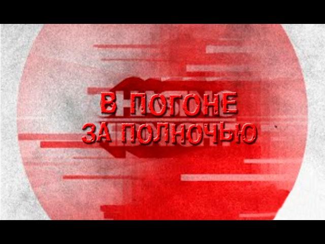 S07E01 В погоне за полночью (Премьера 7-го сезона) [BMIRussian]