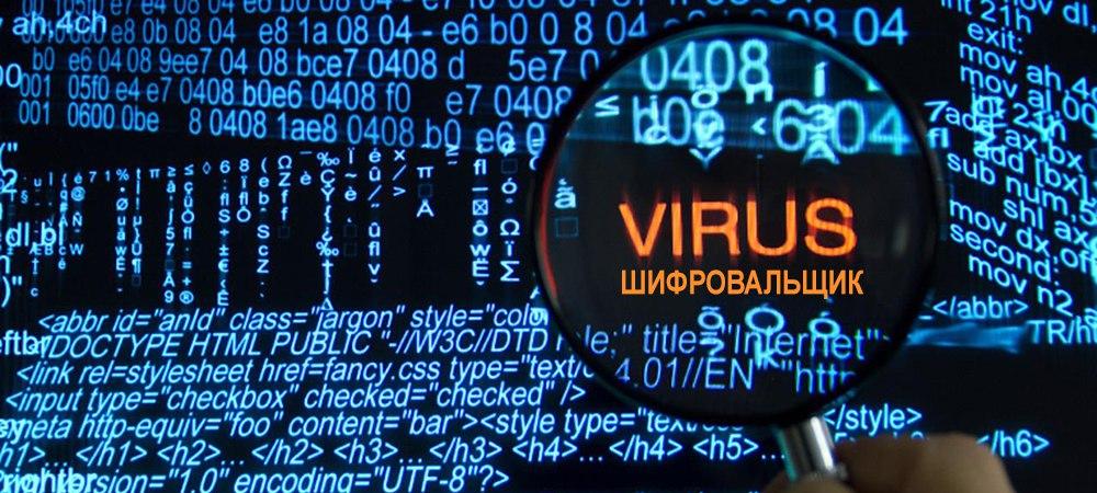 Картинки по запросу вирус-шифровальщик