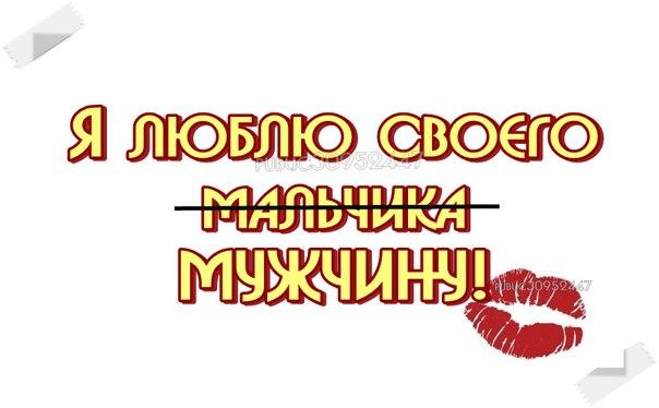 музыку люблю тебя любимый: