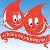 Доноры крови Ухта