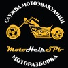 МОТОЭВАКУАТОР 9655050 СПб MotoHelpSPb