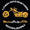 МОТОРАЗБОРКА 9655050 СПб MotoHelpSPb
