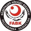 Федерация Айкидо Биранкай Казахстан