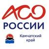 АСО России Камчатское региональное отделение