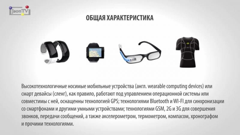 Обзор российского и мирового рынков носимых устройств. J'son & Partners Consulting.