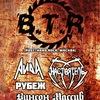 B.T.R. в Волгограде / February Metal Festival+..