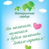 """Благотворительный фонд """"МАТЕРИНСКОЕ СЕРДЦЕ"""""""