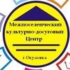 Культурно-досуговый Центр г.Окуловка