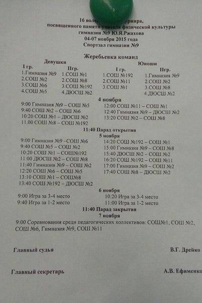 С 4 по 7 ноября в спортзале Гимназии №9 будет проходить 16 турнир по в
