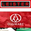 LEISTER (Ляйстер) официальное представительство