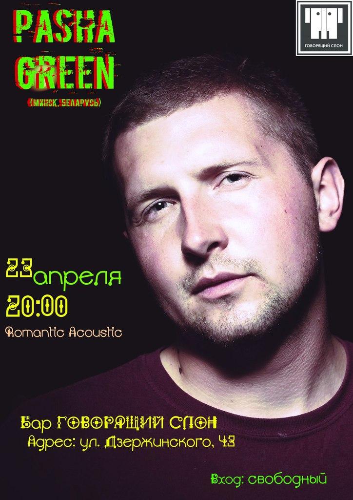 Афиша Калуга Pasha Green (Минск) в Говорящем слоне 23 апреля!