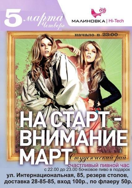 """Афиша Тамбов 5 марта """"НА СТАРТ-ВНИМАНИЕ МАРТ"""" Малиновка Hi-Te"""