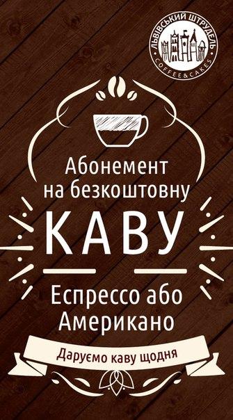 Вітаємо переможця конкурсу від Кафе-кав'ярні