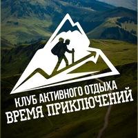 Логотип Время приключений/ Походы/ Турслеты/ Путешествия