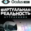 Виртуальная реальность Калуга