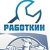 РАБОТКИН - работа, вакансии, резюме в РФ и СНГ