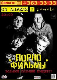04.04 - ПОРНОФИЛЬМЫ @ Zoccolo 2.0 (СПб)