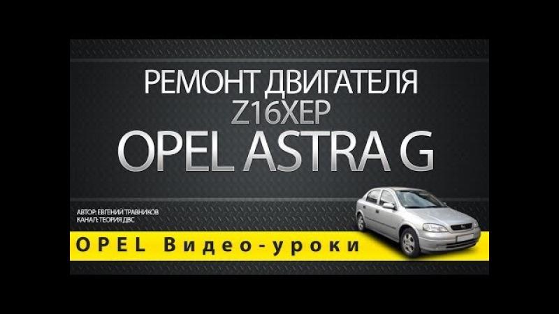 Ремонт двигателя Opel Astra G (Z16XEP)
