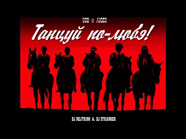 USB ЛЮБЭ feat. DJ Nejtrino DJ Stranger «Танцуй по-ЛЮБЭ» pre release