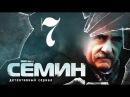 Семин 7 серия детектив криминал сериал