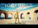 YOGA DANCE Йога в танце с Катериной Буйда. Урок №1 Разминка Танцы и йога для начинающих