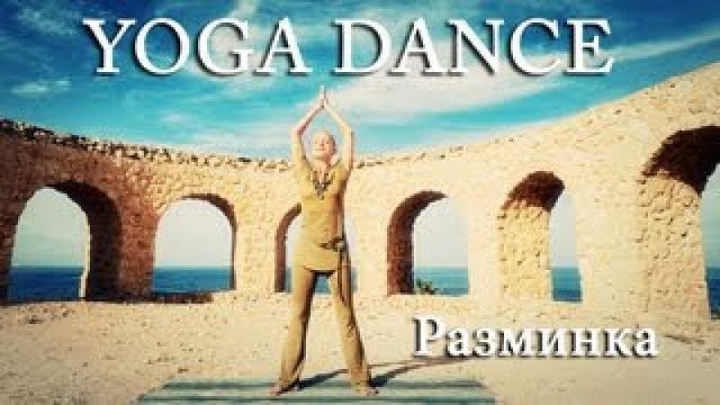 YOGA DANCE Йога в танце с Катериной Буйда Урок №1 Разминка Танцы и йога для начинающих
