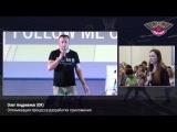 Олег Андрианов (ОК) Оптимизация процесса разработки приложения. Dribbble Meetup 2015