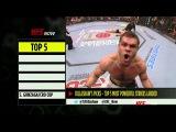 Топ 5 сильнейших ударов UFC