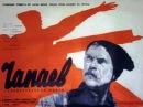Чапаев 1934, реж. братья Васильевы
