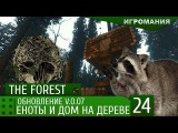 The Forest #24 - Обновление v 0.07. Еноты и дом на дереве