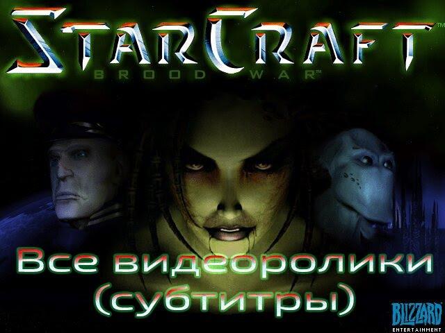 StarCraft I Brood war: Все видеоролики (русские субтитры)