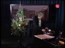 Михаил Казиник В лесу родилась ёлочка 2009 01 03