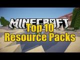 Топ 10 ресурс паков для майнкрафт из разных игр [1.8 - 1.9]