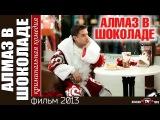 Алмаз в шоколаде (2013) Новогодняя криминальная комедия фильм кино смотреть онлайн