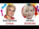Ирина Волкова и Екатерина Салье Онлайн Форум (День 8)